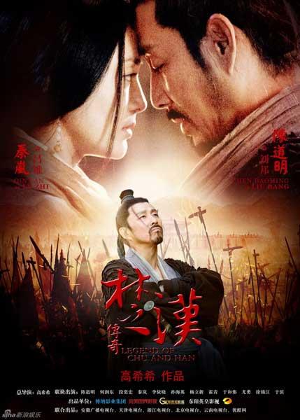 Legend of Chu&Han (楚汉传奇,King's War)