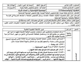 جذاذات اللغة العربية للمستوى الأول الأسبوع 4 -من الوحدة الرابعة- مرجع المفيد
