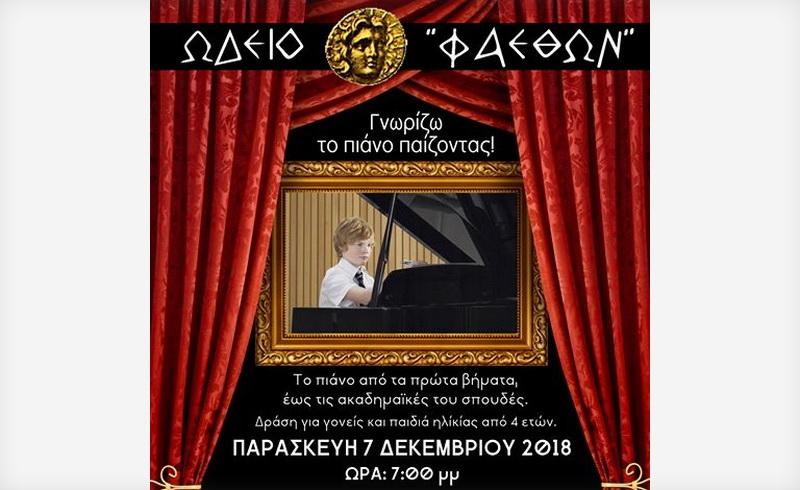 Αλεξανδρούπολη: Γνωρίζω το πιάνο παίζοντας!