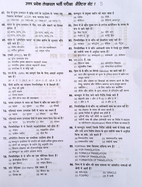 Up lekhpal question paper 2018 with answer pdf.