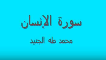 Surah An Insan termasuk kedalam golongan surat Surat | Surah Al Insan Arab, Latin dan Terjemahannya