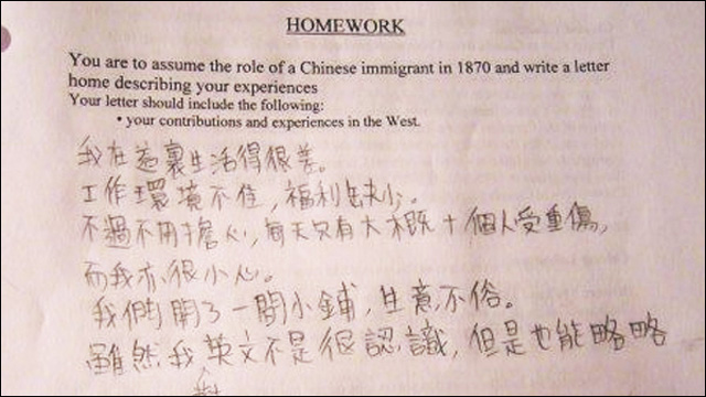 That funny Chinese homework assignment    now with context!