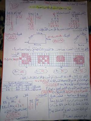 اختبارات في مادة السنة الرياضيات الرابعة ابتدائي الجيل الثاني الفصل الثاني
