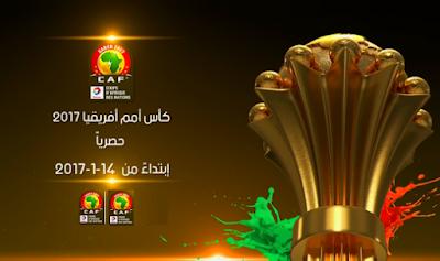 كأس أمم افريقيا 2017