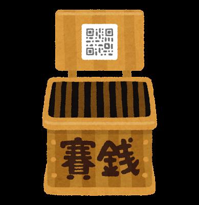 電子マネー対応の賽銭箱のイラスト(QRコード)