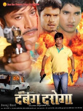 Aaya Dabang Daroga - Bhojpuri Movie Satr casts, News, Wallpapers, Songs & Videos