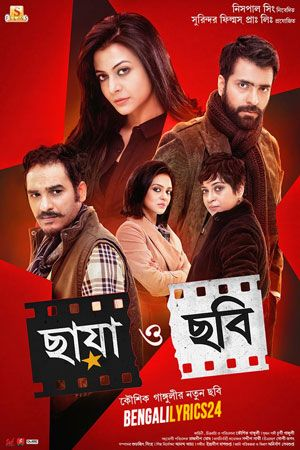 Chhaya O Chhobi, Movie, All Songs, Lyrics, Videos