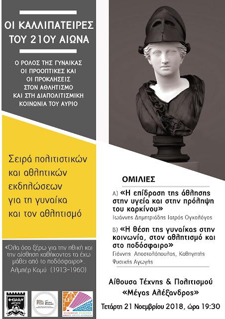 """""""Οι Καλλιπάτειρες του 21ου Αιώνα"""" και χοροθεατρικό δρώμενο σε εκδηλωση για την γυναίκα και τον αθλητισμό στο Άργος"""