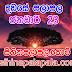 Lagna Palapala Ada Dawase  | ලග්න පලාපල | Sathiye Lagna Palapala 2019 | 2019-01-23