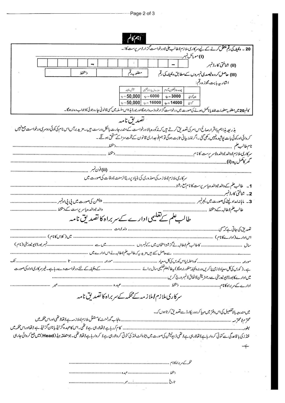 Download High Resolution Print Quality Benevolent Scholarship Forms for year 2018-2019 for children of Punjab Government Servants Page 2