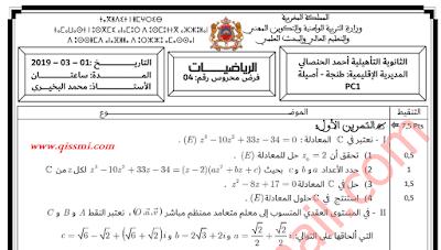 فرض الثانية باك علوم تجريبية رقم 1 الدورة الثانية لمادة الرياضيات للثانية باك علوم تجريبية