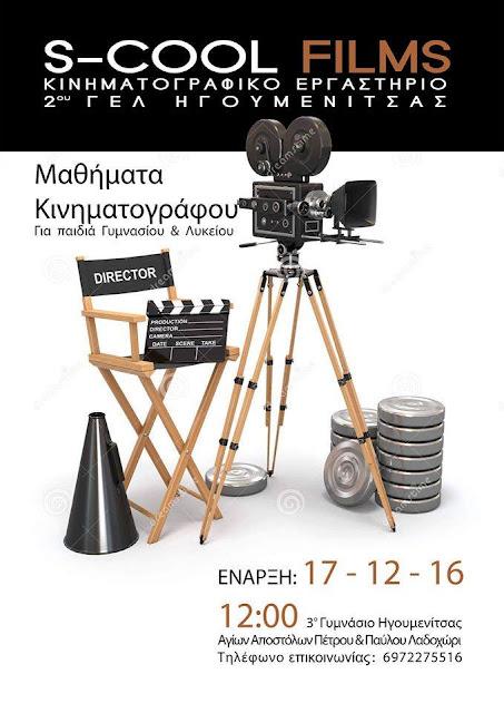 Ηγουμενίτσα: Κινηματογραφικό εργαστήρι του 2ου ΓΕΛ
