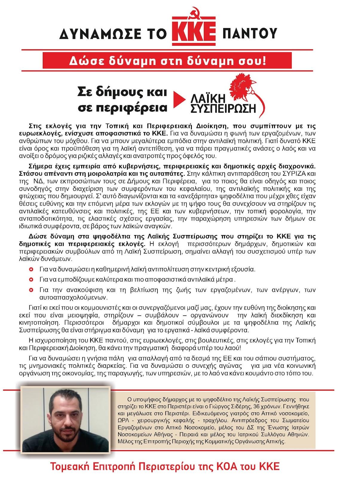 Ο υποψήφιος Δήμαρχος της Λαϊκής Συσπείρωσης στο Περιστέρι