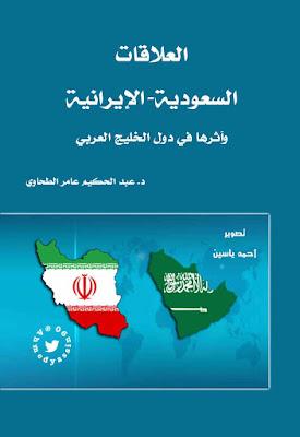 العلاقات السعودية الإيرانية وأثرها على دول الخليج العربي - عبد الحكيم عامر الطحاوي