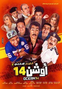 فيلم اوشن 14