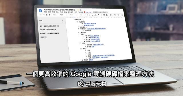一頁 Google 文件專案管理筆記,重整 Google Drive 混亂檔案