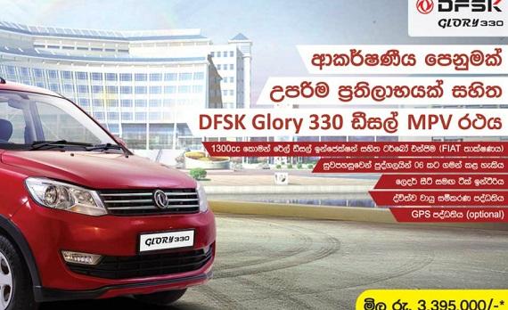 Glory Car Price In Sri Lanka