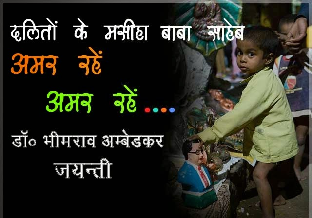 Dr.Babasaheb Ambedkar Message Quotes In Marathi English