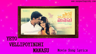 Yeto-Vellipoyindhi-Manasu-telugu-movie-songs-lyrics