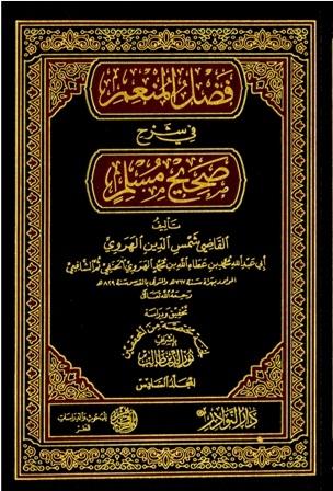 تحميل كتاب صحيح مسلم والبخاري