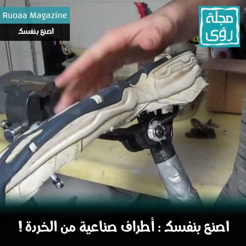 فيديو : اصنع بنفسك ساق صناعية بإستخدام كرسي دراجة هوائية !