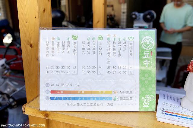 MG 0155 - 豆守綠豆沙專門店,市場內趴趴走的日系木質小攤車,豆香濃郁細緻好冰涼