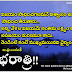 shubharatri Telugu Quotations suktulu