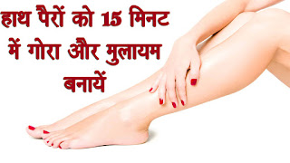 Hatho ko gora karne ke tips in hindi