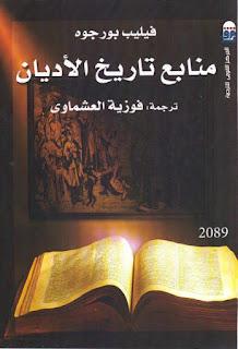 منابع تاريخ الاديان