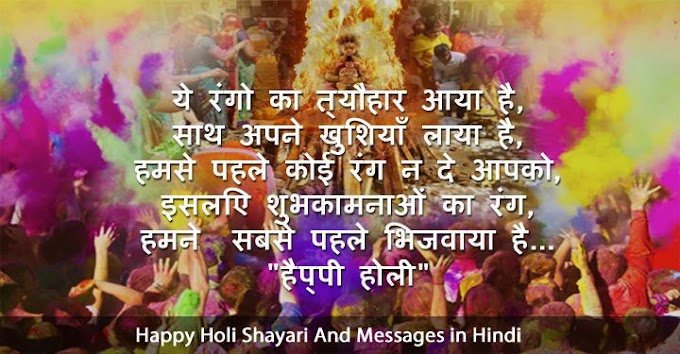 35 Best Happy Holi 2018 Shayari And Messages in Hindi