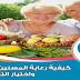 كيفية رعاية المسنين واختيار التغذية المناسبة لهم