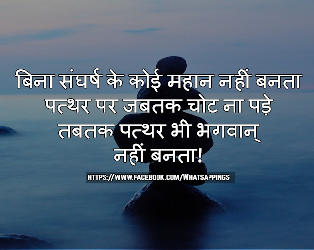 hindi quotes inspirational & Motivational Saying