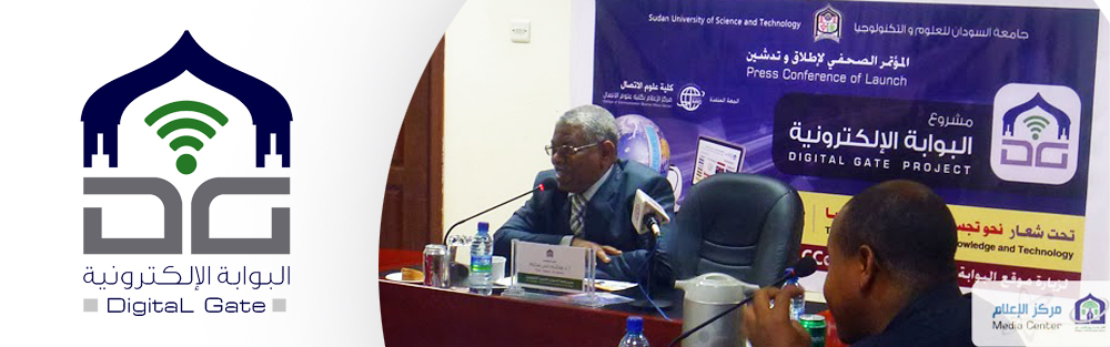 Digital Gate, Sudan University by H.E. Saeed ZAKI