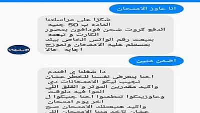 تسريب امتحان اللغة العربية شاومينج
