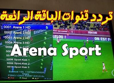 أحدث تردد لقناة ارينا سبورت 2018 Arena SportSport