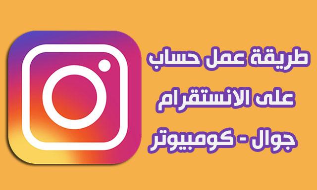تسجيل الاشتراك في انستقرام عربي
