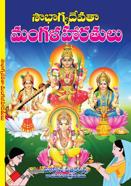సౌభాగ్య దేవత మంగళహారతులు | Sowbhagya Devata Mangala Harathalu | GRANTHANIDHI | MOHANPUBLICATIONS | bhaktipustakalu