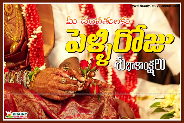 Happy Wedding Anniversary Pelli Roju Subhakankshalu Quotes In Telugu