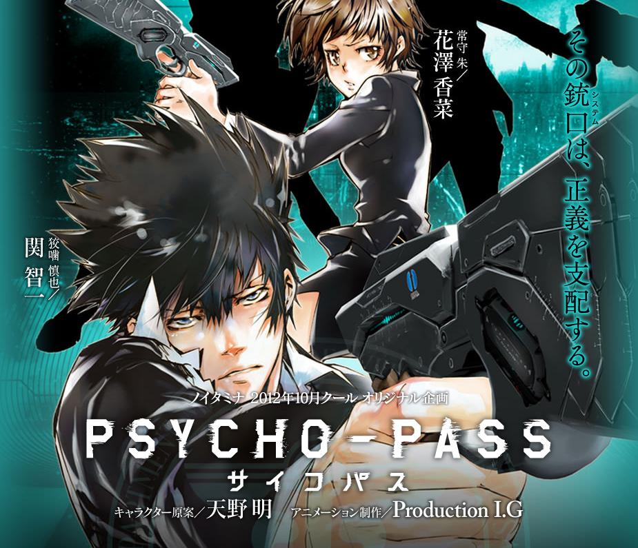 psycho-pass ger dub