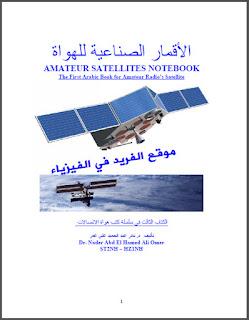 تحميل كتاب الأقمار الصناعية للهواة pdf د. نادر عبد الحميد ، كتب عن الأقمار الصناعية بالعربي ، الاتصالات عبر الأقمار الصناعية ، أنواع الأقمار الصناعية وفوائدها pdf