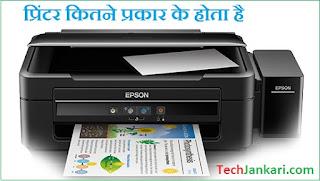 प्रिंटर कितने प्रकार के होते हैं Types of Printers In Hindi