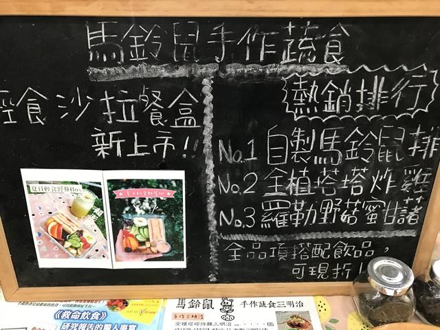 馬鈴鼠手作蔬食三明治菜單