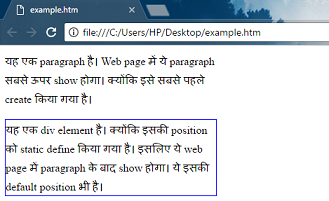css-static-position-example-in-hindi