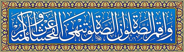 Kaligrafi digital innash sholata tanha 'anil fakhsya i wal munkar