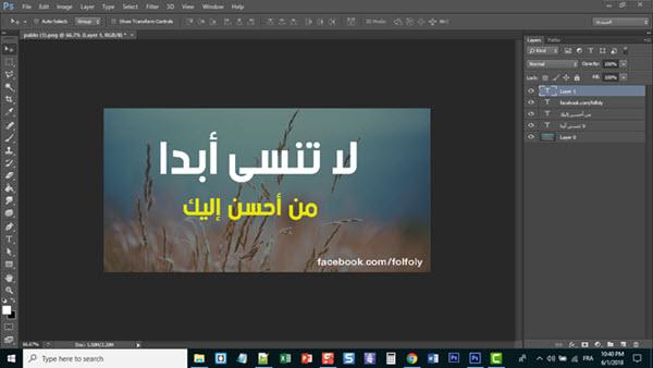 الكتابة على الصور بخطوط عربية جميلة