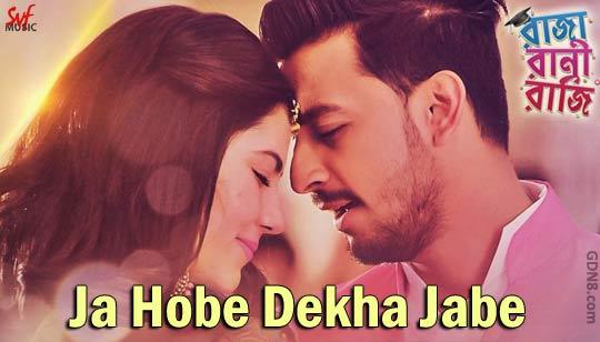 Ja Hobe Dekha Jabe - Raja Rani Raji