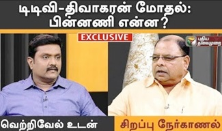 Vetrivel Interview On Clash B/w TTV – Dhivakaran
