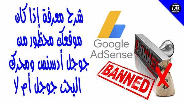 [ AdSense ] معرفة اذا كان موقعك محظور من جوجل ادسنس ومحرك البحث جوجل google