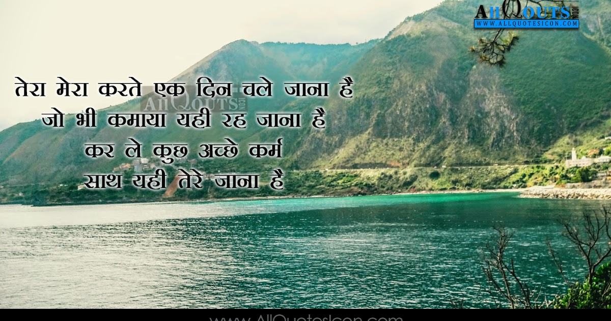 motivation hindi quotes images for whatsapp www allquotesicon com