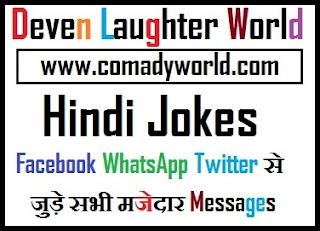 Deven Laughter World- एक बार एक अंग्रेज बक्सर घुमने आया